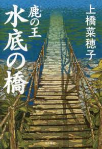 水底の橋 3 鹿の王 / 上橋菜穂子著