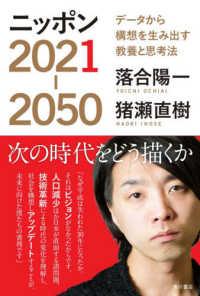 ニッポン2021-2050 デ-タから構想を生み出す教養と思考法