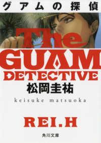 グアムの探偵 角川文庫