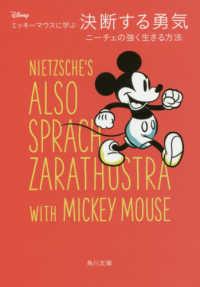 ミッキーマウスに学ぶ決断する勇気 ニーチェの強く生きる方法