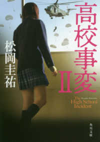 高校事変 2 角川文庫