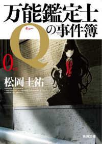万能鑑定士Qの事件簿 0 角川文庫