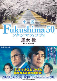 小説Fukushima50