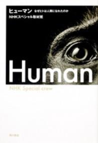 ヒュ-マン なぜヒトは人間になれたのか