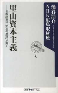 里山資本主義 日本経済は「安心の原理」で動く