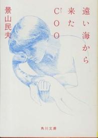 遠い海から来たCoo / 景山 民夫【著】 - 紀伊國屋書店ウェブストア ...