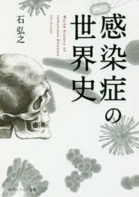 感染症の世界史 角川文庫