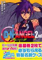角川ビーンズ文庫<br> D・N・ANGEL―TV Animation Series 2nd.