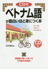 ベトナム語が面白いほど身につく本 CD付
