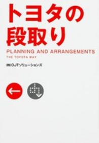トヨタの段取り―PLANNING AND ARRANGEMENTS THE TOYOTA WAY