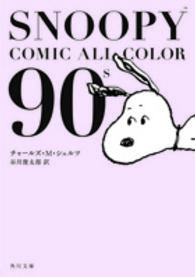 角川文庫<br> SNOOPY COMIC ALL COLOR 90's