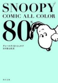角川文庫<br> SNOOPY COMIC ALL COLOR 80's