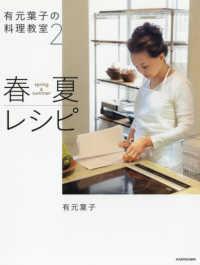 春夏レシピ 有元葉子の料理教室