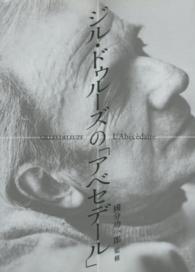 DVD>ジルドゥル-ズの「アベセデ-ル」