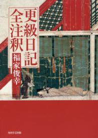 更級日記全注釈 日本古典評釈・全注釈叢書