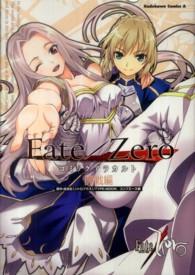 Fate/Zeroコミックアラカルト