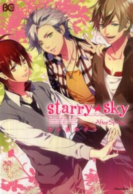 B's LOG COMICS<br> Starry☆Sky~After Spring~アンソロジー