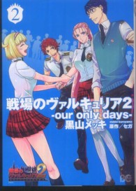B's LOG COMICS<br> 戦場のヴァルキュリア2-our only days- 〈2〉