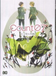 B's LOG COMICS<br> Count07 〈1〉