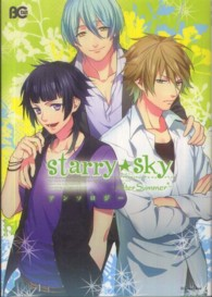B's LOG COMICS<br> Starry☆Sky~After Summer~アンソロジー