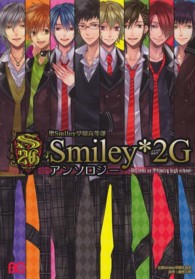 B's LOG COMICS<br> 聖Smiley学園高等部Smiley・2Gアンソロジー - Welcome to 聖Smiley high s