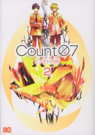 B's LOG COMICS<br> Count07 〈2〉