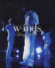 w‐inds.10th Anniversary BEST LIVE TOUR 2011 Long Road