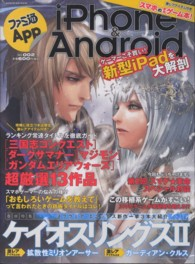Enterbrain mook<br> ファミ通App iPhone&Android 〈no.002〉 まるまる1冊iPhone、Androidのゲーム本!15個の