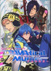 B's LOG COMICS<br> DRAMAtical Murderアンソロジー