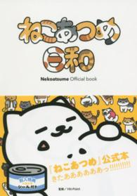 ねこあつめ日和 - Nekoatsume Official book