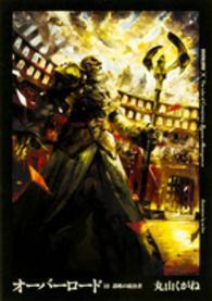 オーバーロード 〈10〉 謀略の統治者