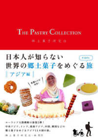THE PASTRY COLLECTION