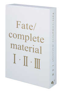 Fate/complete material 1・2・3