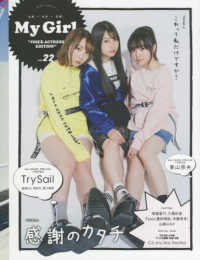 My Girl 〈vol.22〉 - VOICE ACTRESS EDITION TrySail(麻倉もも、雨宮天、夏川椎菜)、東山奈央、南條 カドカワエンタメムック