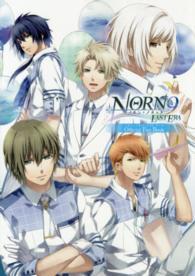 ノルン+ノネットラストイ-ラOfficial Fan Book ...