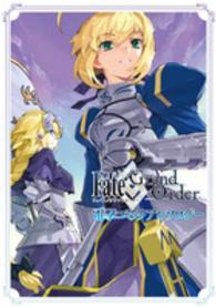 Fate/Grand Order電撃コミックアンソロジ-