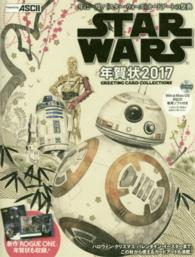STAR WARS年賀状 〈2017〉 - GREETING CARD COLLECTIONS