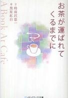 メディアワークス文庫<br> お茶が運ばれてくるまでに―A Book At Cafe