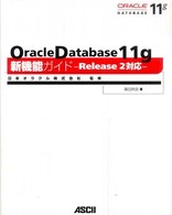 Oracle Database 11g新機能ガイド―Release2対応