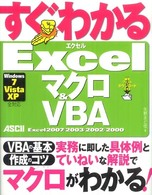 Excelマクロ&VBA―Excel2007/2003/2002/2000/Windows7/Vista/XP全対応