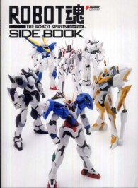 Dengeki hobby books<br> ROBOT魂:SIDE BOOK