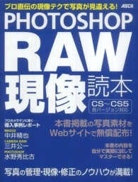 PHOTOSHOP RAW現像読本