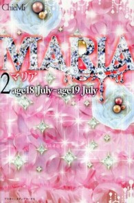 MARIA〈2〉age18 July‐age19 July