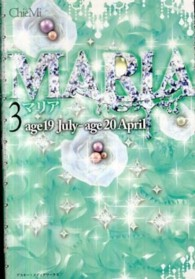 MARIA〈3〉age19July‐age20April