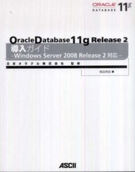 Oracle Database11g Release2導入ガイド―Windows Server2008Release2対応