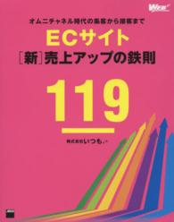WEB PROFESSIONAL<br> ECサイト「新」売上アップの鉄則119 - オムニチャネル時代の集客から接客まで
