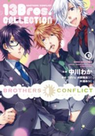 シルフコミックス<br> BROTHERS CONFLICT 13Bros.COLLECTION 〈1〉