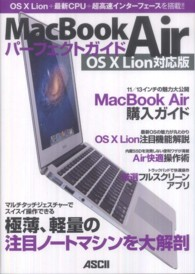 MacBook Airパーフェクトガイド―OS X Lion対応版