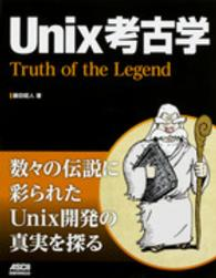 Unix考古学―Truth of the Legend