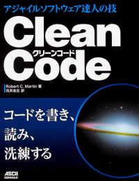 Clean Code (クリーンコード) アジャイルソフトウェア達人の技